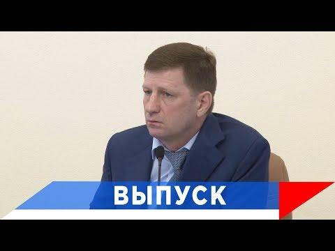 ЛДПР: Хабаровский край - пример для всей страны!