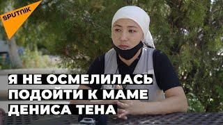 ЭКСКЛЮЗИВ буду просить о прощении у мамы Дениса Тена первое интервью Жанар Толыбаевой