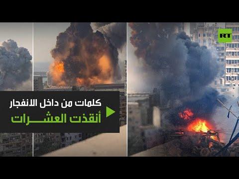 فيديو نادر بعد لحظات من انفجار مرفأ بيروت  - نشر قبل 30 دقيقة