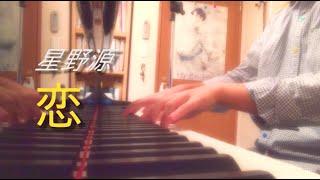 星野源 9th Sg.「恋」 歌詞の間違いご指摘ありがとうございます。 お詫...