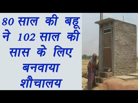 UP, Kanpur 80 years old daughter in law sold her goats to construct toilet | वनइंडिया हिंदी