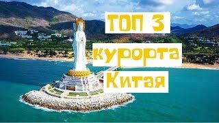 Китай. Лучшие курорты. ТОП 3 морских курорта Китая