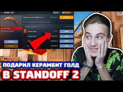 ПОДАРИЛ КЕРАМБИТ ГОЛД ПОДПИСЧИКУ В STANDOFF 2!