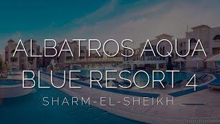 Обзор отеля с самым большим аквапарком в Египте отель Albatros Aqua Blue 4 Viko Travel рекомендует