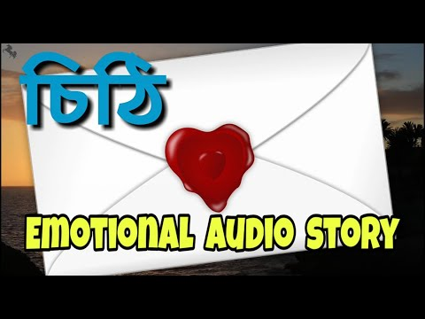 Chithi || Bangla audio miss u letter || music shastra || 2019
