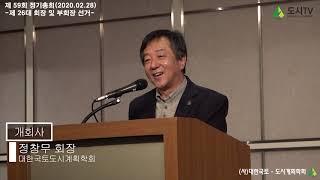 0098 개회사_59회 정기총회