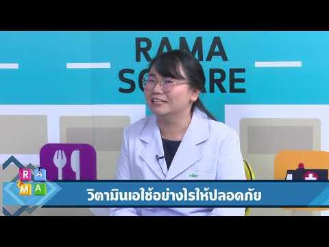 วิตามินเอใช้อย่างไรให้ปลอดภัย : Rama Square ช่วง สาระ-ปัน-ยา 1 พ.ย.61(3/3)