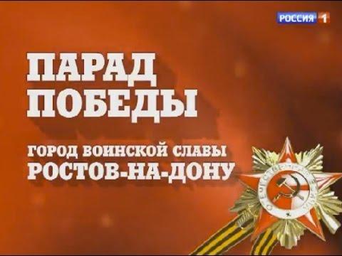 Парад Победы в Ростове-на-Дону 2017