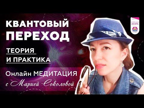 КВАНТОВЫЙ ПЕРЕХОД 2020: Теория и практика   Онлайн МЕДИТАЦИЯ с Марией Соколовой