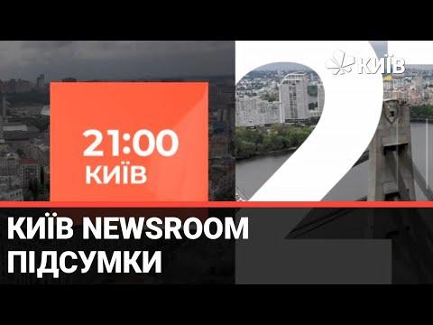Телеканал Київ: Чудодійні препарати, житло для захисників та мандри у гривнях - випуск Київ NewsRoom за 21.00