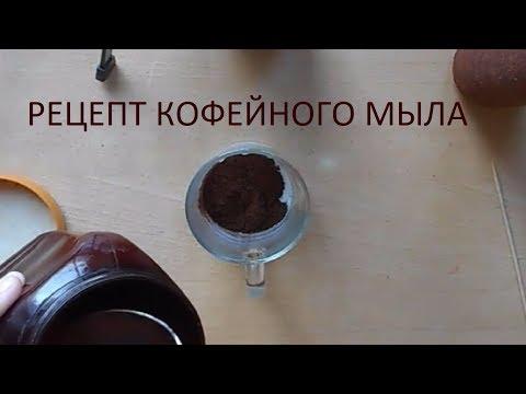 РЕЦЕПТ КОФЕЙНОГО МЫЛА/ВСЕГО ИЗ 2 КОМПОНЕНТОВ