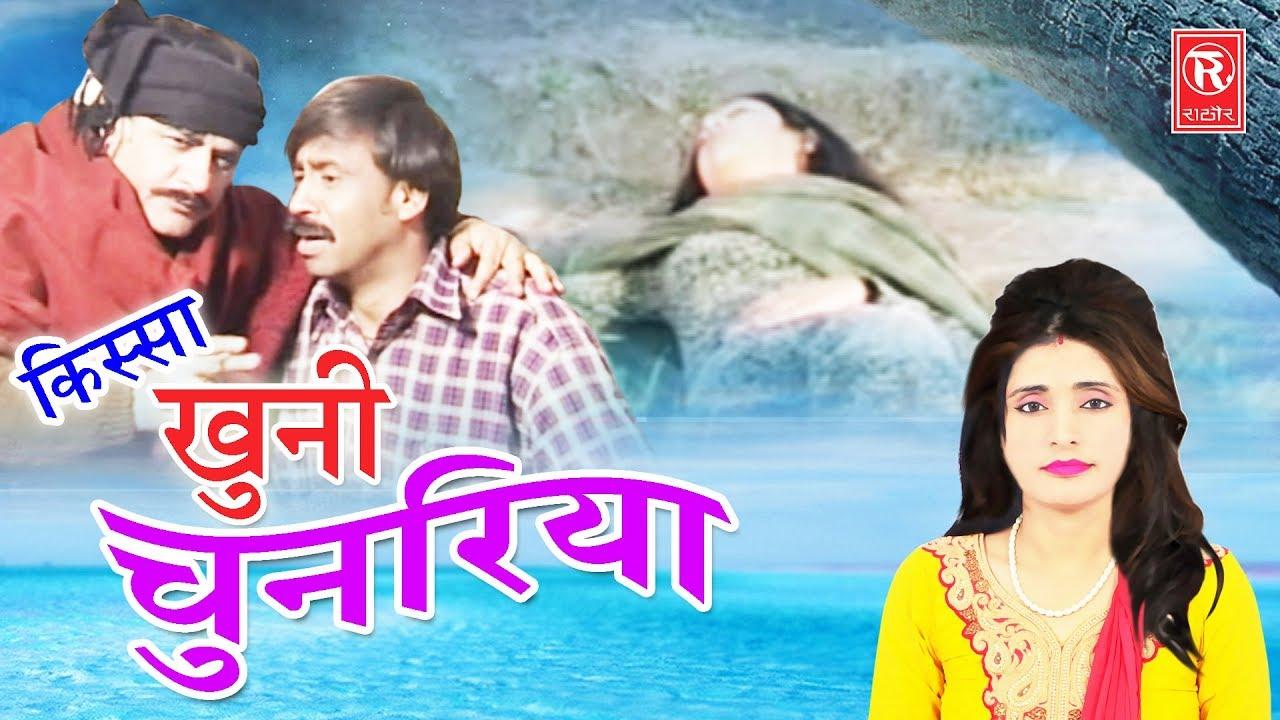किस्सा | खुनी चुनरिया | Khooni Chunariya | Sadhna | New Kissa Full HD |  Rathore Cassettes