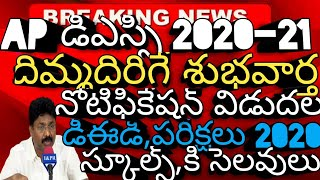 #Volunteersnews |#Ap టెట్ | aptet | Ap Dsc Latest News | AP DSC 2020 | టెట్ | Ap Schools Latest