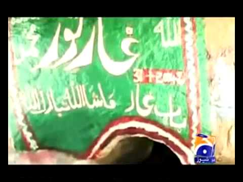Cave of Sour (Urdu)