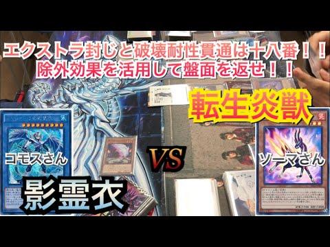遊戯王フリー戦261:影霊衣vs転生炎星獣