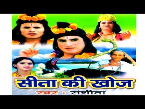 Kissa Ramayan || Sita Ki Khoj || सीता की खोज || Singer sangeeta Rathor Cassette