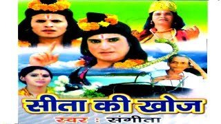 Kissa Ramayan    Sita Ki Khoj    सीता की खोज    Singer sangeeta Rathor Cassette