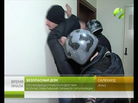 Главное – оперативность. Росгвардейцы взяли штурмом квартиру в Салехарде