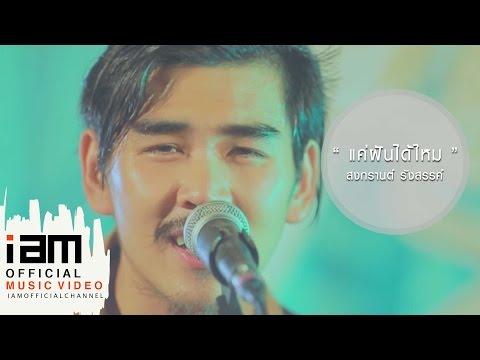 สงกรานต์ - แค่ฝันได้ไหม [Official MV]