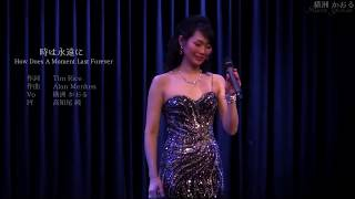 "How Does A Moment Last Forever (From ""Beauty and the Beast"") / 横洲かおる(Cover) -"