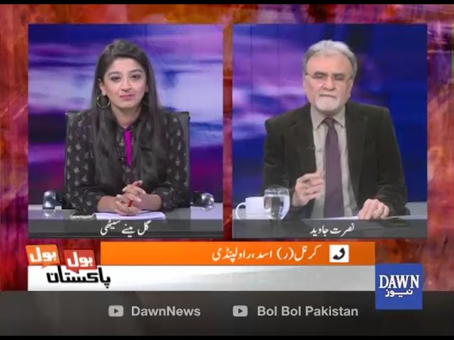 Bol Bol Pakistan | Thursday, April 12th, 2018