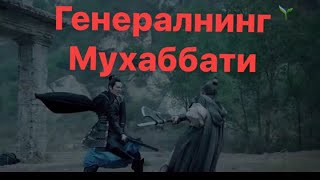 Geniralning Muhabbati 1 qism uzbek tilida Генералнинг мухаббати узбек тилида 1-кисим
