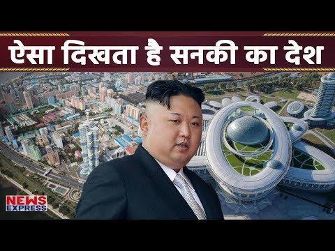 Must Watch! अंदर से ऐसा नज़र आता है Kim Jong Un का North Korea