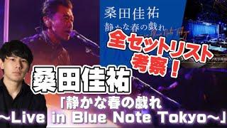 今回は! 桑田佳祐「静かな春の戯れ ~Live in Blue Note Tokyo~」について! ノートのサイト→ここからTAISEI AKIBA で検索! ↓↓↓↓↓↓↓ https://note.com/ ...
