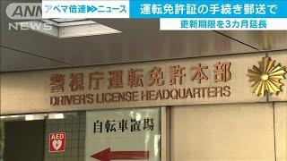 運転免許更新の延期手続き 郵送でもOKに(20/04/08)