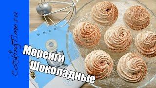 БЕЗЕ / Меренги Шоколадные - простой рецепт / вкусный десерт / безглютеновый десерт