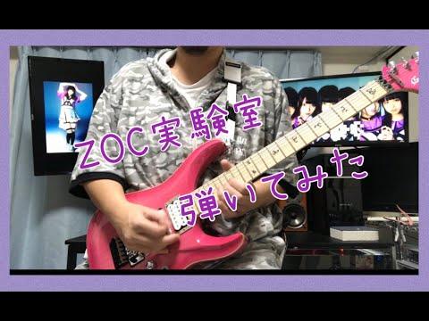 [弾いてみた] ZOC(大森靖子) - ZOC実験室 ギター(TAB譜有り) ▶4:09