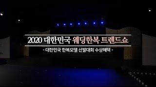 2020 대한민국 웨딩한복 트렌드쇼