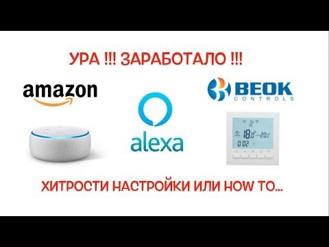 FIXED! Amazon Alexa Works With Beok Home! Серия 118