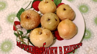 Кулинария.Вкусно и Быстро.Моченые яблоки в капусте.#моченыеяблоки.