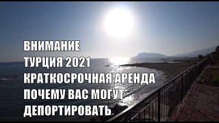 Турция Аренда квартиры и Депорт Апарт отели Что выбрать Турция своим ходом 2021