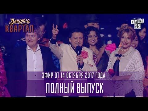 Вечерний Квартал в Киеве, полный выпуск 14.10.2017 thumbnail
