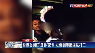 香港女網紅「鈴鈴」來台 女僕咖啡廳違法打工-民視新聞