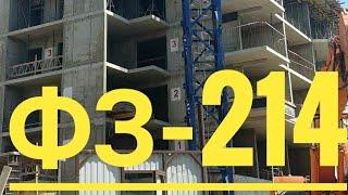 ФЗ-214 В СОЧИ / ЖК ЮЖНОЕ МОРЕ / ВЫГОДНЫЕ ИНВЕСТИЦИИ В НЕДВИЖИМОСТЬ