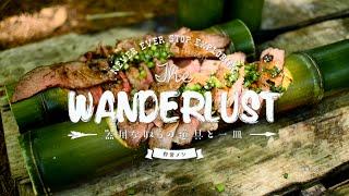 野営流バンブーテーブルウェアとローストビーフ丼〜  Yaei ryu bamboo tableware and roast beef bowl 〜| The Wanderlust -野営メシ-