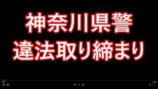 【違法】神奈川県警の覆面パトカーDQNな取り締まり【ドラレコ】
