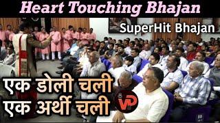 Ek Doli Chali Ek Arthi | VICKY D PAREKH | Very Emotional Heart Touching Song | Live At Gulabpura |