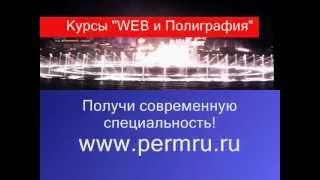 Курсы Пермь(, 2012-11-23T09:39:45.000Z)