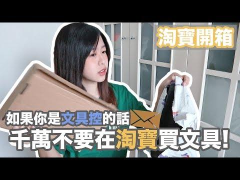 【淘寶開箱】千萬別在淘寶買文具?|火漆印、手帳用品、信封分享|HY SHERRY