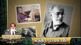 Indru Ivar: Biography of Novelist Sundara Ramaswamy | 30/05/2018