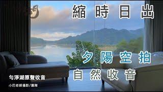苗栗勻淨湖民宿 縮時空拍 台灣自然音 原聲系列