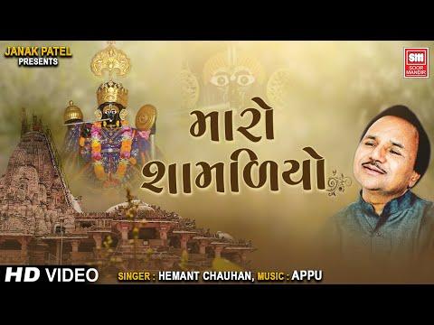ркорк╛рк░рлЛ рк╢рк╛ркорк│рк┐ркпрлЛ | ркХрлГрк╖рлНркг ркнркЬрки I Maro Shamadiyo Full Album I Hemant Chauhan I Krishna Gujarati Bhajan