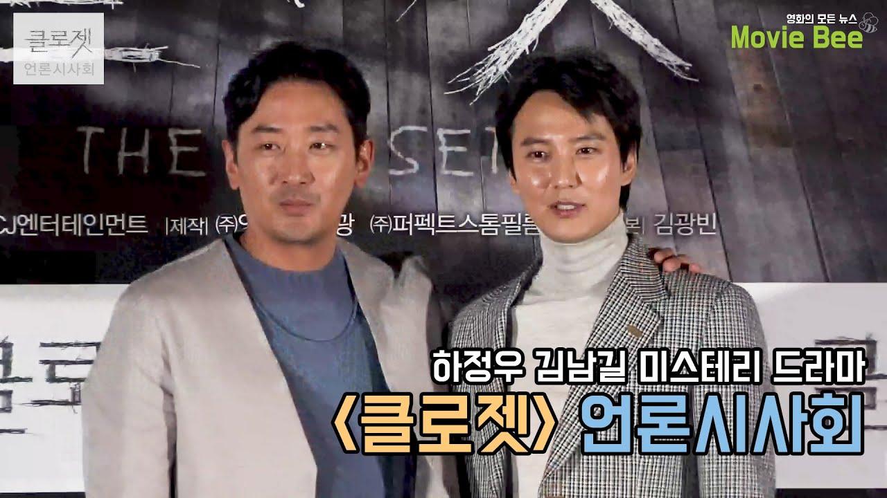 하정우(Ha jung woo) 김남길(Kim nam gil) 미스테리 스릴러 클로젯(The Closet) 언론시사회 풀영상 무비비