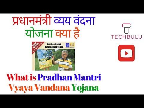 Pradhan Mantri Vaya Vandana Yojana - PMVVY - Details, Benefits, Eligibility & How to Apply - Hindi