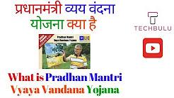 Pradhan Mantri Vaya Vandana Yojana - PMVVY - Details, Benefits, Eligibility & How to Apply - Hindi