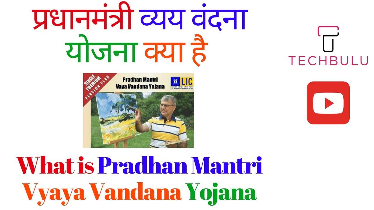 Pradhan mantri vaya vandana yojana pmvvy details benefits eligibility how to apply hindi